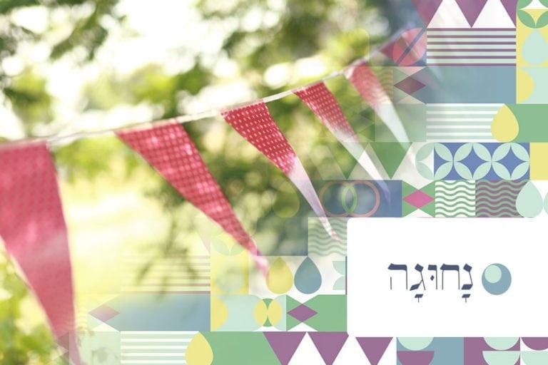 תודות - נחוגה - הרבנית שרה סגל-כץ
