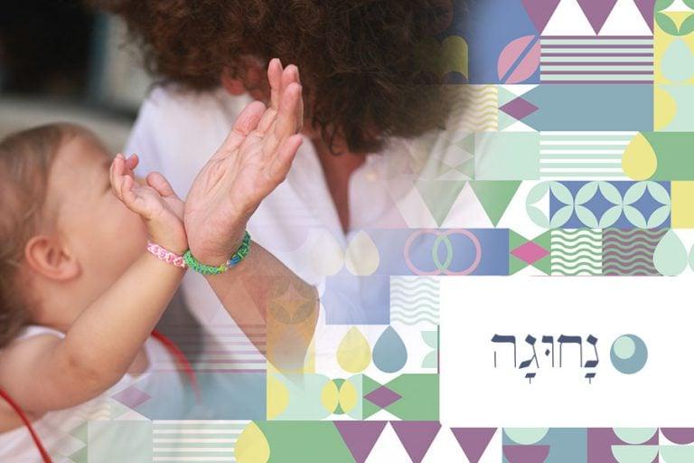תוכן העניינים - ננחוגה - מגזין גלויה - חורש אל עמי- הרבנית שרה סגל-כץ Rabbanit Sarah Segal-Katz