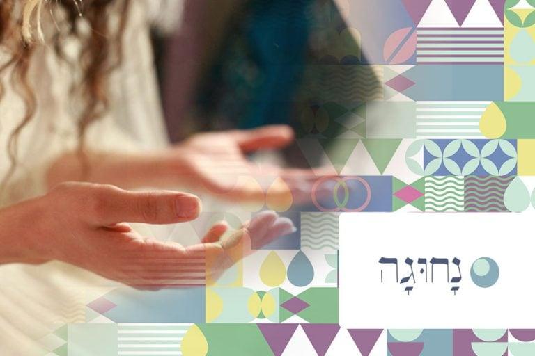 חזון - נחוגה - הרבנית שרה סגל-כץ