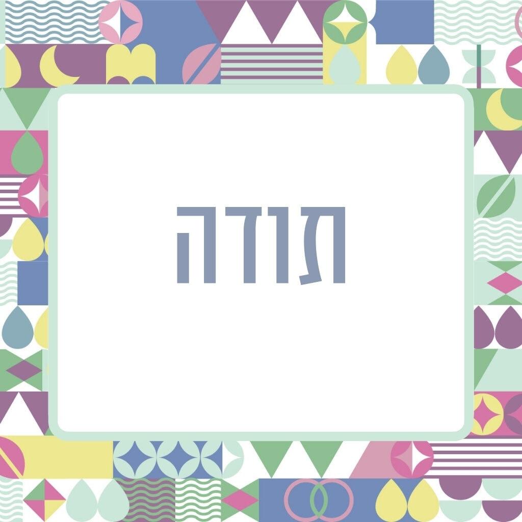 תודה - מגזין גלויה זוגיות הלכה מיניות הרבנית שרה סגל-כץ