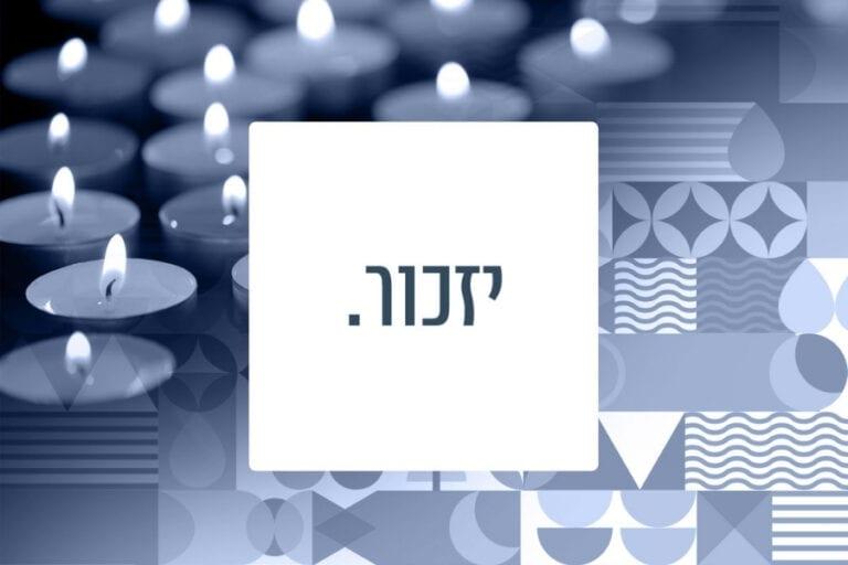 ימי זכרון אזכרה ותקופת אבלות הרבנית שרה סגל-כץ זוגיות הלכה מיניות נחוגה